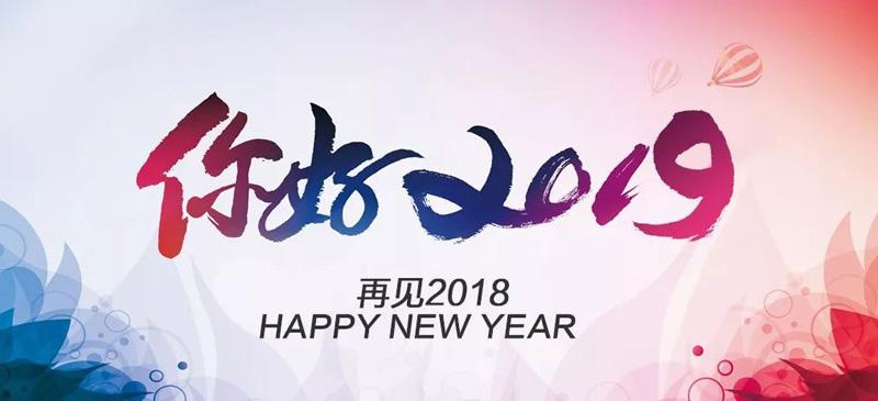 你好2019  再见2018
